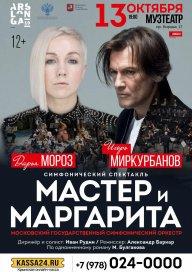 Симфонический спекталь Мастер и Маргарита в Симферополе 2019