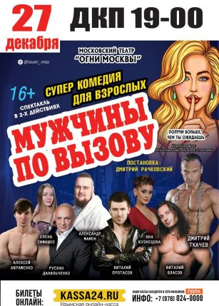 спектакль Мужчины по вызову в Ялте, Симферополе, Джанкое 2019