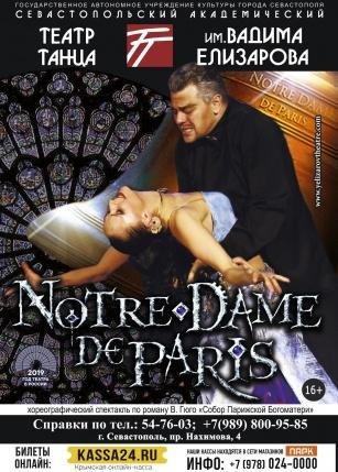 Notre-Dame de Paris в Симферополе, афиша Симферополя, декабрь 2019