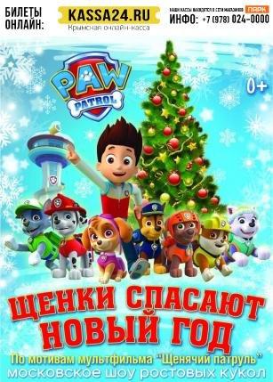 Щенки спасают новый год в Симферополе и Севастополе, январь 2020, цена билетов