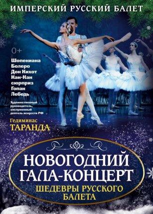 Имперский русский балет в Симферополе, Ялте, Евпатории, Севастополе. январь 2020 года, Шедевры русского балета
