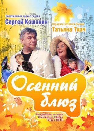 Осенний блюз в Крыму, Симферополь, Севастополь, Ялта, 2020, цена билетов