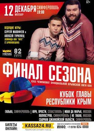 КВН в Симферополе, афиша Симферополя, декабрь 2019, цена билетов